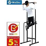 WASAI(ワサイ) ぶら下がり健康器 懸垂器具 チンニングスタンド 懸垂マシン MK518N