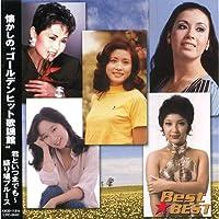 懐かしのゴールデンヒット歌謡館 12CD-1131N