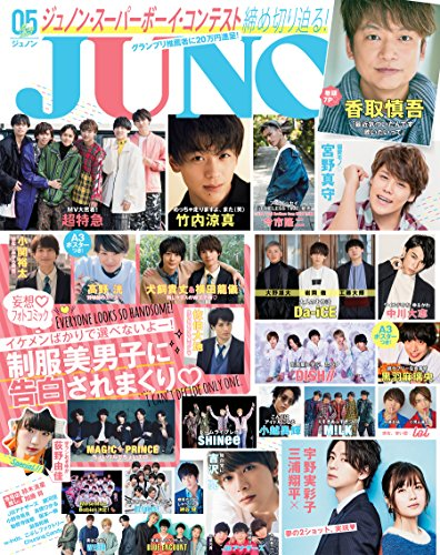 JUNON 2018年 05月号 [雑誌]
