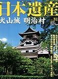週刊日本遺産 NO.31 犬山城 明治村(朝日ビジュアルシリーズ) 2003年6/1日号