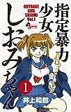 指定暴力少女 しおみちゃん 1 (サンデーうぇぶりSSC)