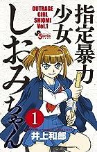指定暴力少女 しおみちゃん 第01巻