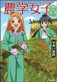 農学女子 豊作! (主任がゆく!スペシャル)