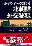 三階書記室の暗号 北朝鮮外交秘録