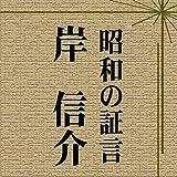 昭和の証言「岸信介 第34通常国会施政方針演説より」(昭和35年)