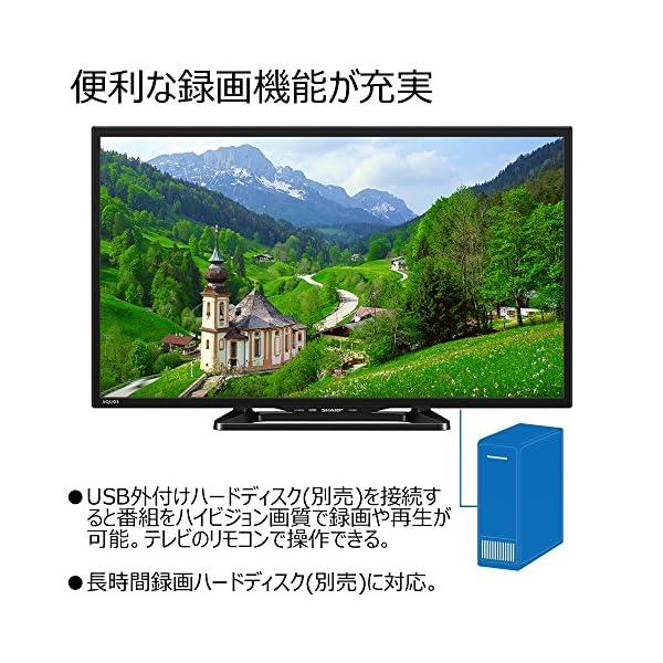 シャープ 32V型 液晶テレビ AQUOS L...の紹介画像4