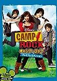 キャンプ・ロック プレミアム・エディション[DVD]