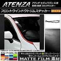 AP フロントウインドウトリムステッカー マット調 タイプ2 マツダ アテンザセダン/ワゴン GJ系 前期/後期 ホワイト AP-CFMT1780-WH 入数:1セット(4枚)