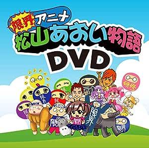 限界アニメ「松山あおい物語」 [DVD]