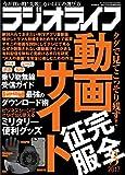 ラジオライフ 2017年 3月号 [雑誌]