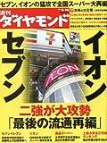 週刊 ダイヤモンド 2012年 6/16号 [雑誌]