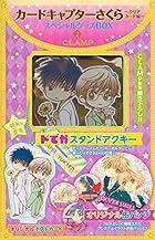 カードキャプターさくら クリアカード編 スペシャルグッズBOX 第02巻