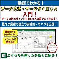 データ分析・データサイエンス入門!楽ぱそDVD