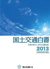国土交通白書〈2013〉平成24年度年次報告