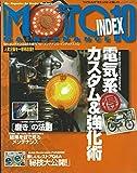 モトメンテナンス インデックス 2008年4月号