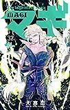 マギ(32) (少年サンデーコミックス)