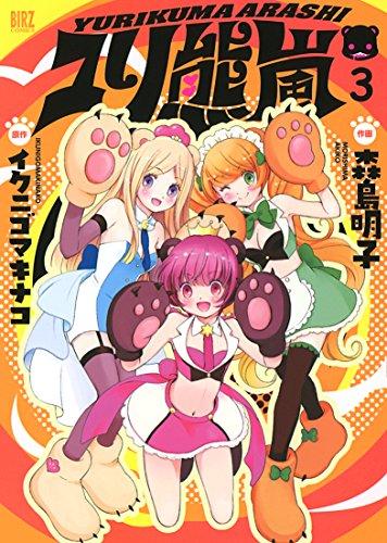 ユリ熊嵐  (3) (バーズコミックス)の詳細を見る