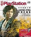 電撃PlayStation 2018年12月号 Vol.669