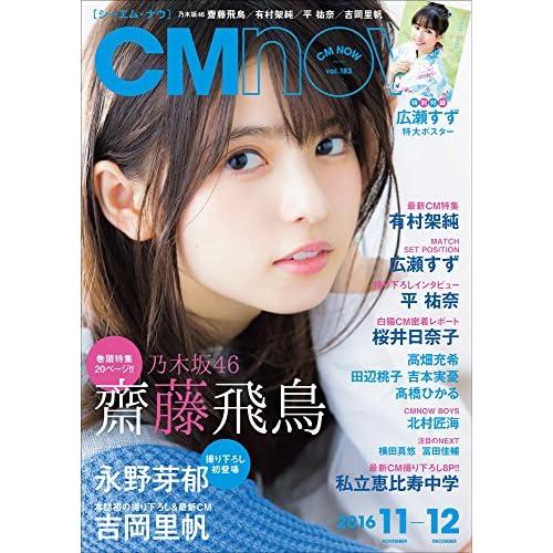 CM NOW (シーエム・ナウ) 2016年 11月号