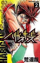 ハリガネサービス 2 (少年チャンピオン・コミックス)