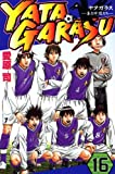 YATAGARASU(16) (講談社コミックス月刊マガジン)
