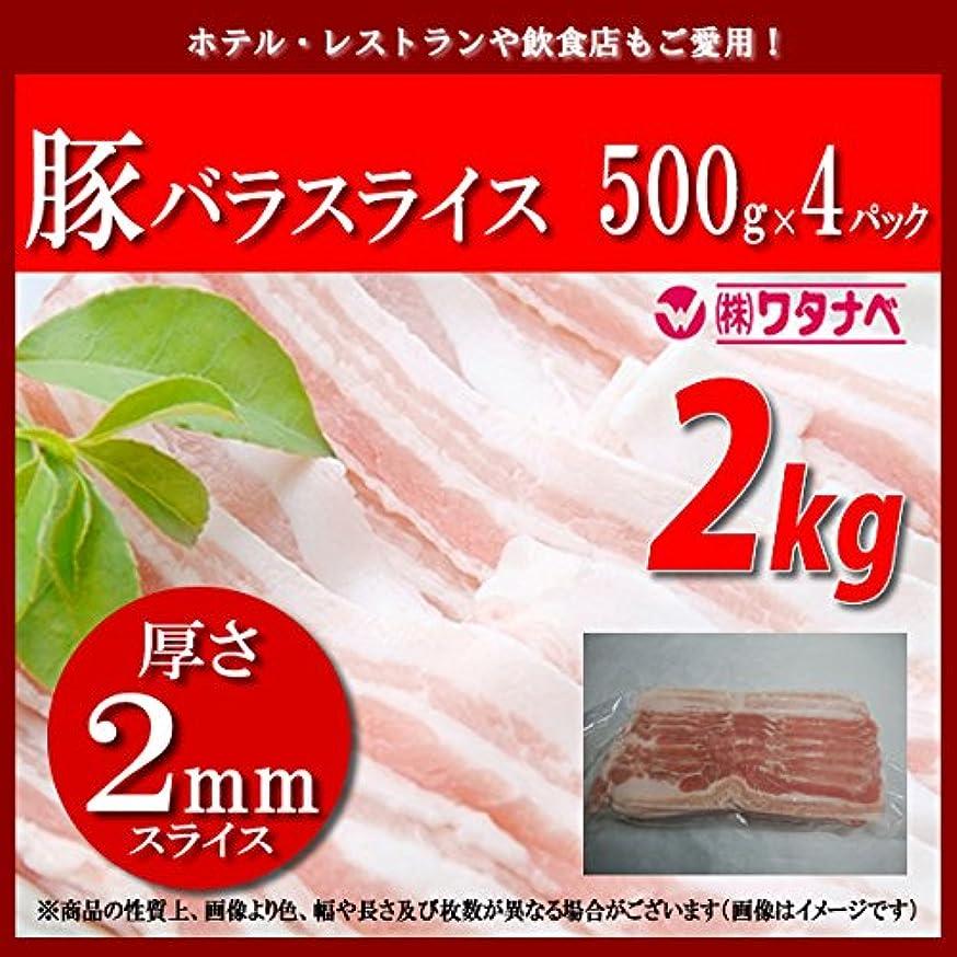 靴下知覚的誕生日冷凍 豚バラスライス (500g×4パック 厚さ2mm) 小分け 真空パック 合計2kg 豚カルビ