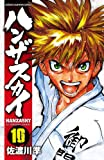 ハンザスカイ 10 (少年チャンピオン・コミックス)