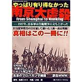 やっぱり有り得なかった南京大虐殺―1937年、日本軍は自衛戦争に立ち上がった (SUN-MAGAZINE MOOK)