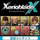 XenobladeX(ゼノブレイドクロス) お得な有料追加コンテンツまとめ買いセット [オンラインコード]