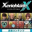 XenobladeX (ゼノブレイドクロス)お得な有料追加コンテンツまとめ買いセット [オンラインコード]