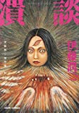 伊藤潤二傑作集 11 潰談 (朝日コミックス)