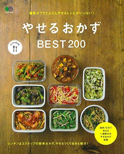 やせるおかずBEST200 ~糖質オフでどんどんやせるレシピがいっぱい! ~ (エイムック 3469 ei cooking)