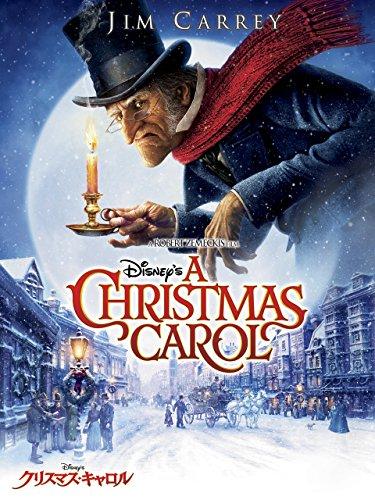 Disney's クリスマス・キャロル(吹替版)