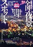 恋愛成就!全国夜景スポット完全ガイド―ふたりの特別な時間を演出する恋人たちの聖地へ (SAKURA・MOOK 39)