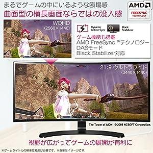LG モニター ディスプレイ 34UC88-B 34インチ/曲面 ウルトラワイド(3440×1440)/IPS 非光沢/HDMI×2・DisplayPort/高さ調節対応