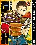 群青戦記 グンジョーセンキ 8 (ヤングジャンプコミックスDIGITAL)