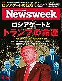 週刊ニューズウィーク日本版 「特集:ロシアゲートとトランプの命運」〈2017年6月20日号〉 [雑誌]