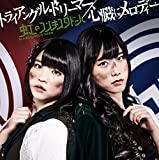 トライアングル・ドリーマー/心臓にメロディー(緑盤)(初回限定盤) [DVD]