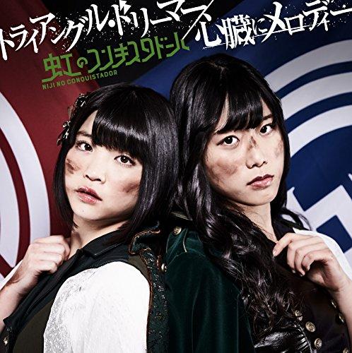 トライアングル・ドリーマー/心臓にメロディー(緑盤)【初回限定盤】 [DVD]