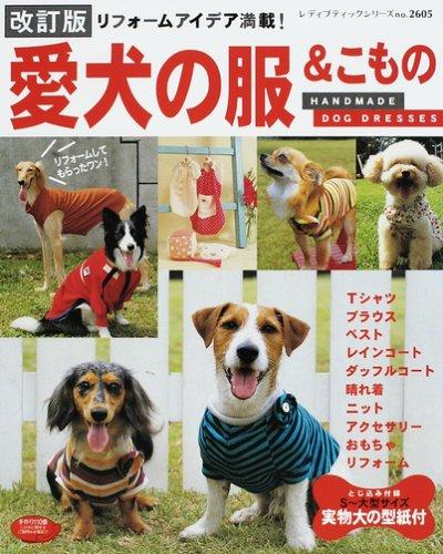 愛犬の服&こもの—リフォームアイデア満載! (レディブティックシリーズ—ソーイング (2605))