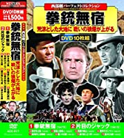西部劇 パーフェクトコレクション ACC-017 [DVD]