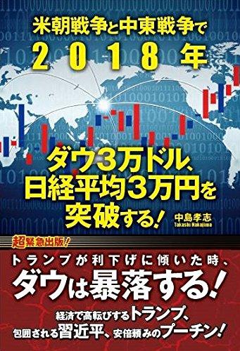 米朝戦争と中東戦争で2018年、ダウ平均3万ドル、日経平均3万円を突破する!