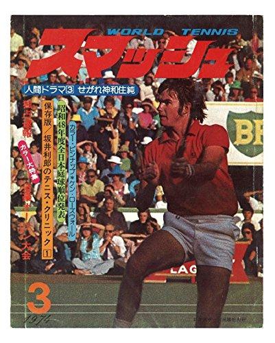 スマッシュ 1974年3月号
