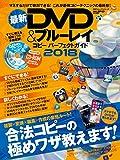 最新DVD&ブルーレイコピーパーフェ�