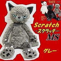 スクラッチ MSサイズ ぬいぐるみ 猫 ブラック グレイ ミルク 猫( 猫グッズ 猫柄 ねこ 黒猫 【グレー】