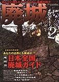 廃城をゆく 2 (イカロス・ムック)