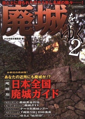 廃城をゆく 2 (イカロス・ムック)の詳細を見る