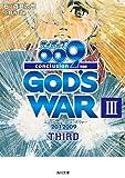 サイボーグ009 完結編 2012 009 conclusion GOD'S WAR III third (角川文庫)