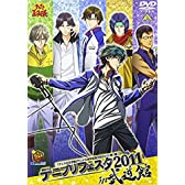 テニプリフェスタ2011 in 武道館 [DVD]