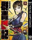 群青戦記 グンジョーセンキ 12 (ヤングジャンプコミックスDIGITAL)
